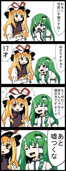 【四コマ】東方エイプリルフール