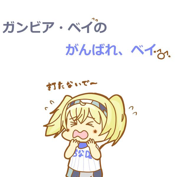 ベイスターズ応援新シリーズ!
