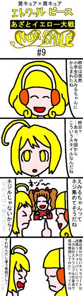 あざとイエロー大戦HUGSMILE 9