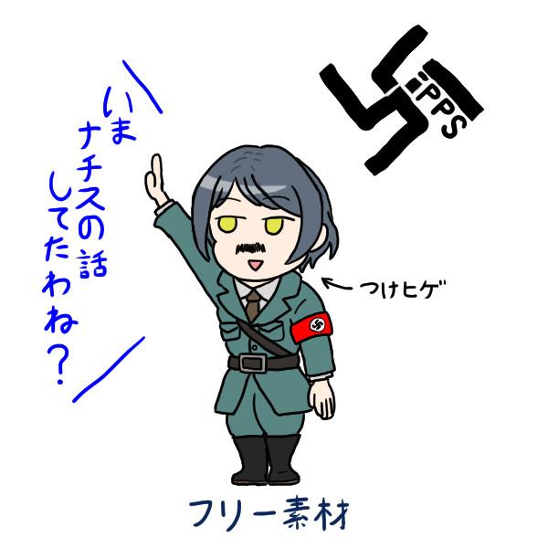 映画のナチスネタに反応してやってくる奏さん