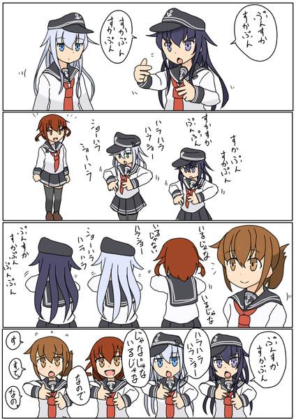 第六駆逐隊「よーめん」