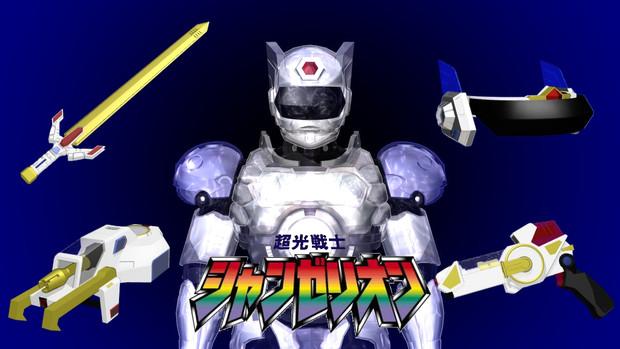【MMDモデル配布あり】超光戦士シャンゼリオン