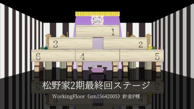 松野家2期最終回【MMDステージ配布】
