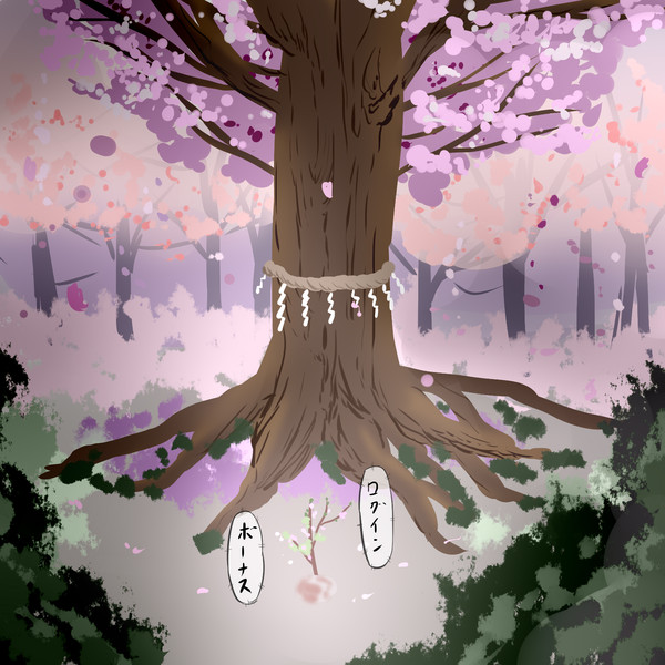 西行妖さんによるログインボーナス 何処園 オージ さんのイラスト