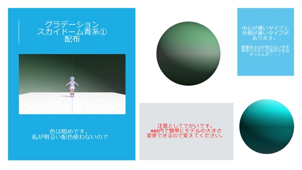 【商用可能】スカイドーム_グラデーション青系1