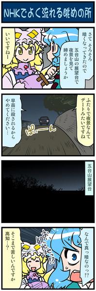 がんばれ小傘さん 2680