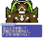 【ドット】ゴーレム・ケテルマルクト