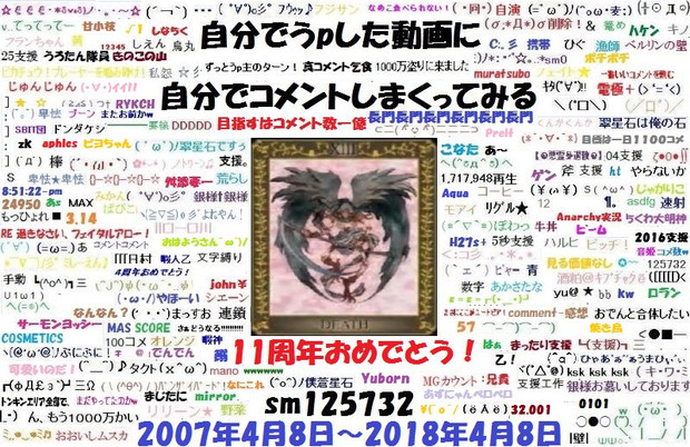 自演動画11周年記念