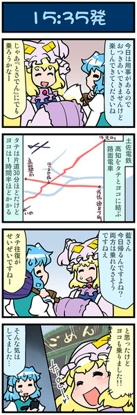 がんばれ小傘さん 2683
