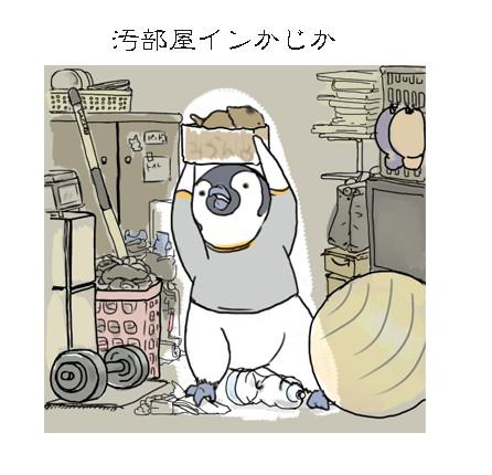 汚部屋インかじか サバ缶フィレ鮪 さんのイラスト ニコニコ静画