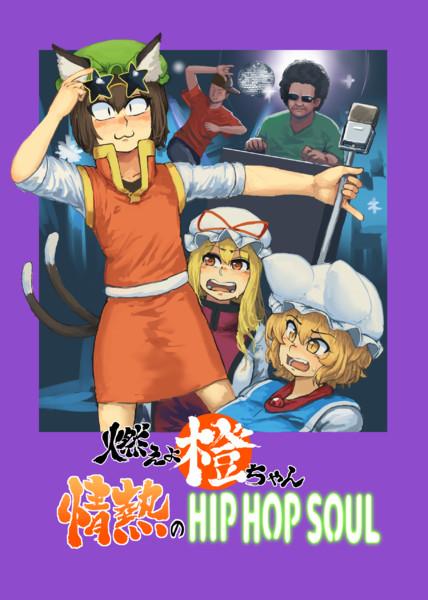 【例大祭15新刊】燃えよ橙ちゃん 情熱のHIPHOPSOUL
