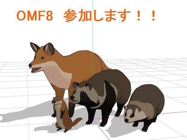 行くぜ!OMF8!!