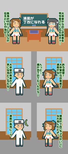 【艦これ】摩耶と大本営発表