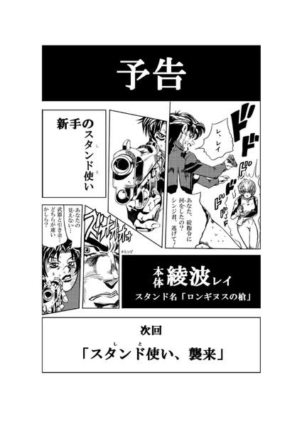 jojo×eva7(トレース)