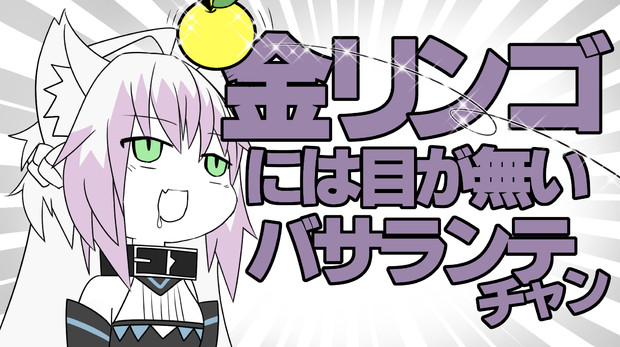 アルゴスのアーピス - JapaneseClass.jp