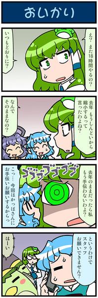 がんばれ小傘さん 2688
