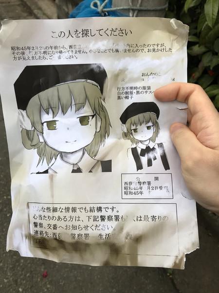 尋ね人のポスター