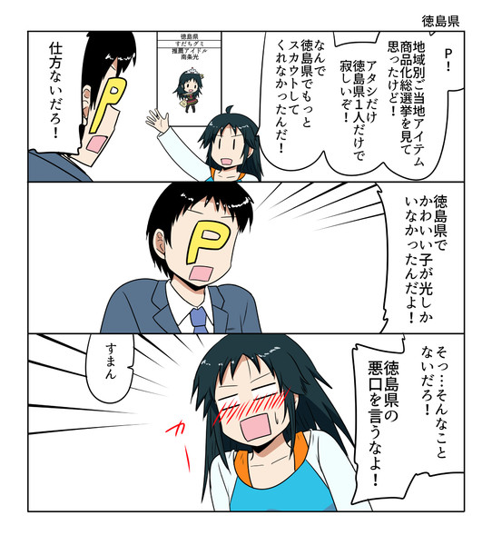 徳島県アイドル