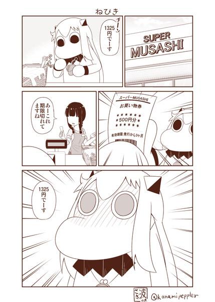 むっぽちゃんの憂鬱128
