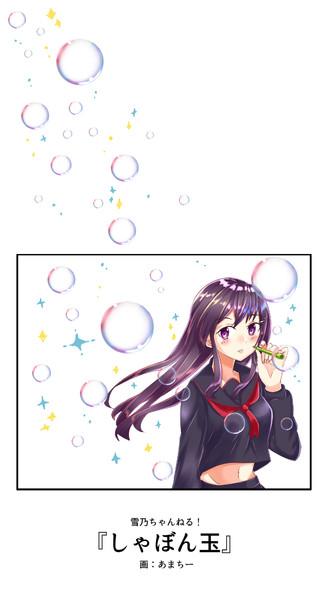 しゃぼん玉 雨神ちさと さんのイラスト ニコニコ静画 イラスト