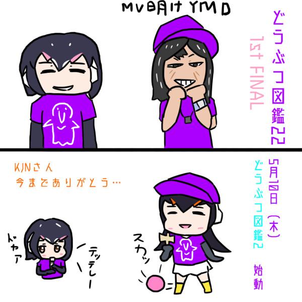 どうぶつ図鑑23:1st season FINAL