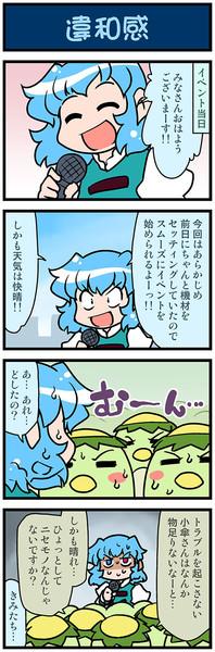 がんばれ小傘さん 2692