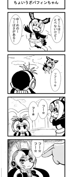 ちょいうざパフィンちゃん