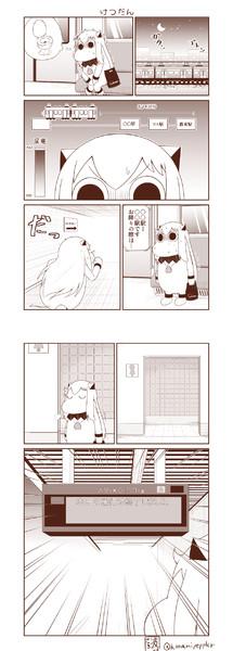 むっぽちゃんの憂鬱129