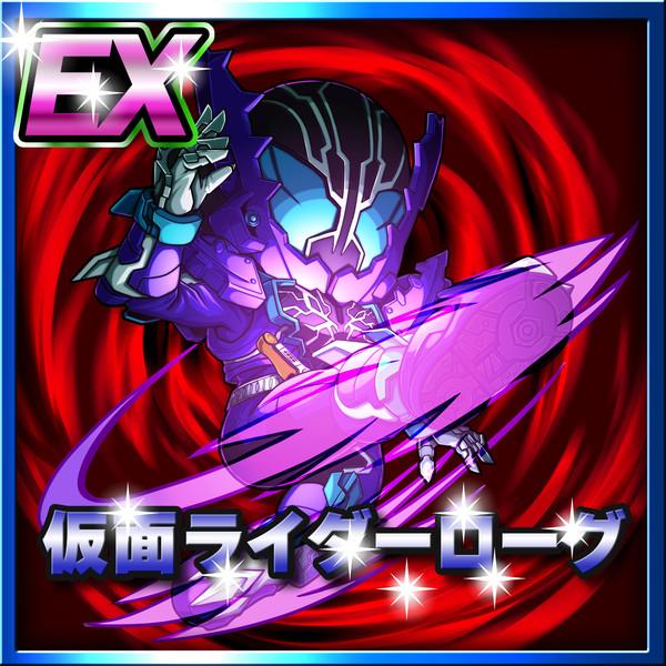 仮面ライダーローグ(EX)