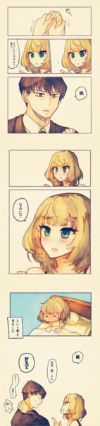 タメ口な武楓