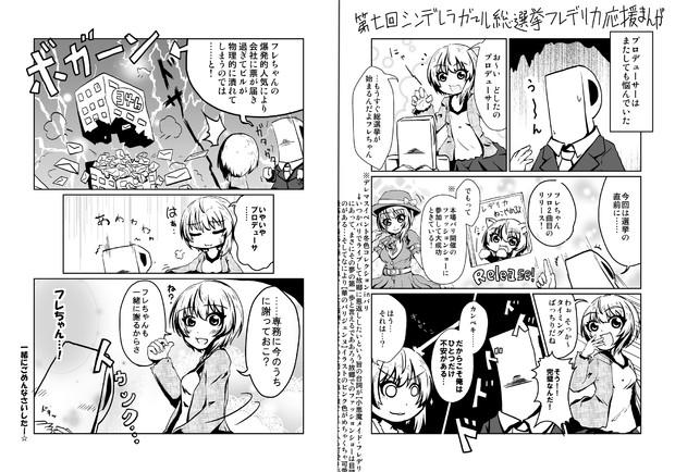 【フレデリカ応援漫画】第七回総選挙開幕
