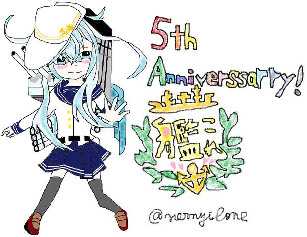 美術2が描く艦娘 5周年おめでとう!Ver