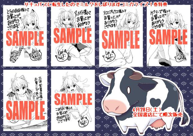 【4/28発売】サキュバスに転生したのでミルクをしぼります1巻購入特典