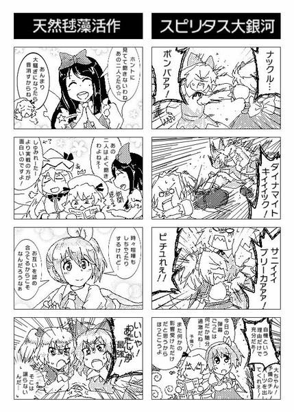東方4こま漫画げきじょーⅨ