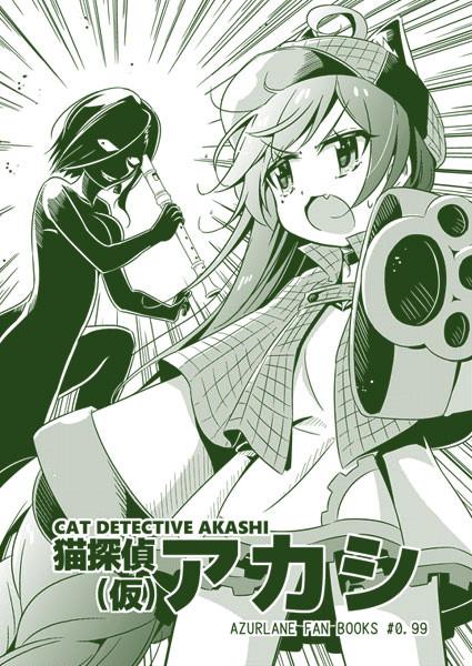 猫探偵アカシ