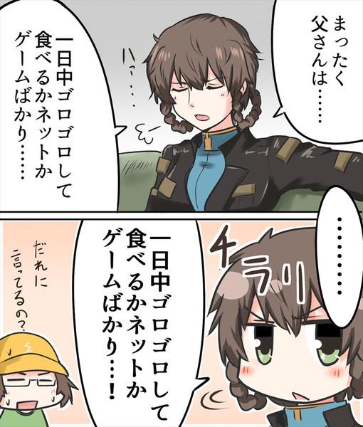 お小言鈴羽さん