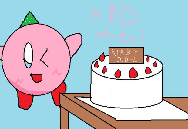 誕生日おめでとう、カービィ!