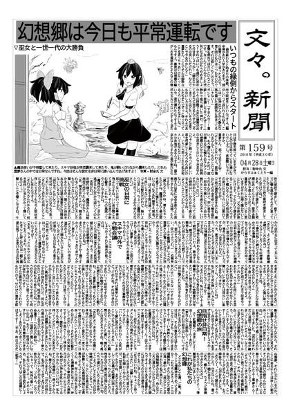 文々。新聞 第159号(からすふぁくとりー)