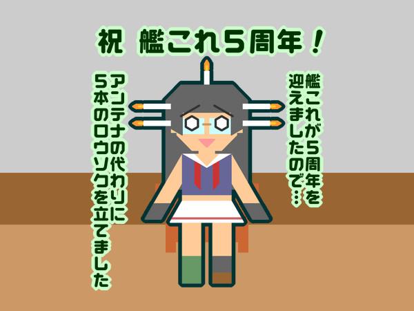 【艦これ】鳥海と艦これ5周年