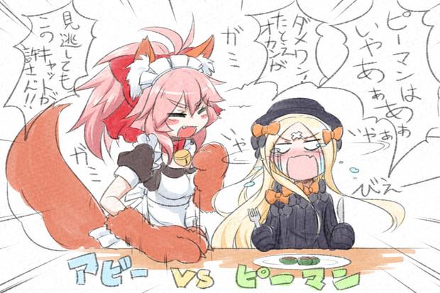 アビゲイルちゃん VS ピーマン&タマモキャット