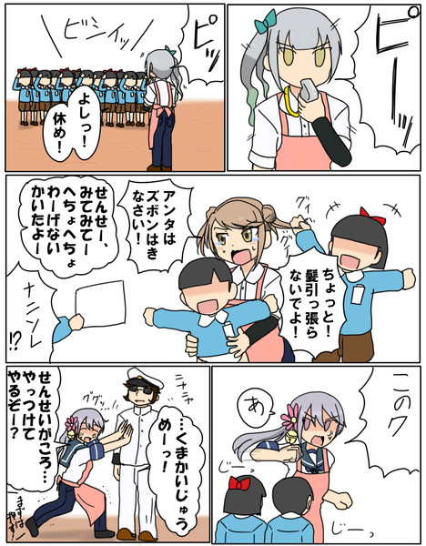 満潮・曙・霞 「保育士」