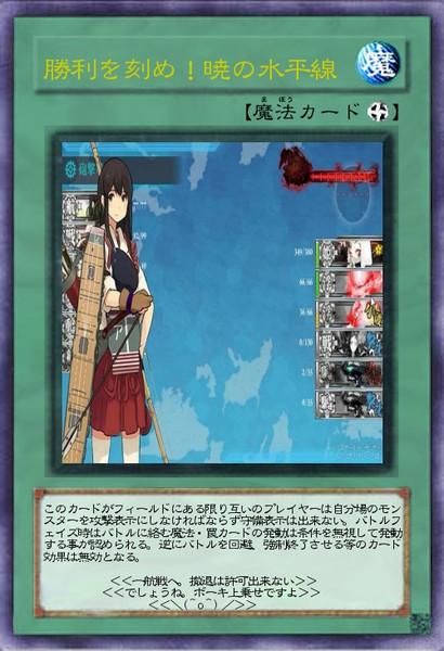 ご乱心カード (59)