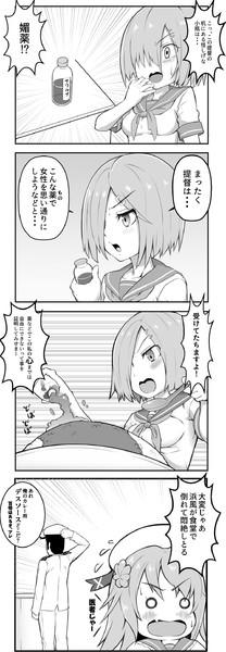 (自)意識高い系艦娘 浜風さん3