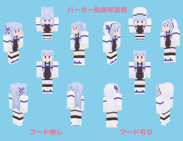 【Minecraft】パーカー風味琴葉葵