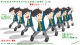 子供時代の六つ子モデル 通常服Ver(Ver.006cc)仮配布