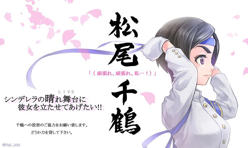 松尾千鶴への応援を下さい!