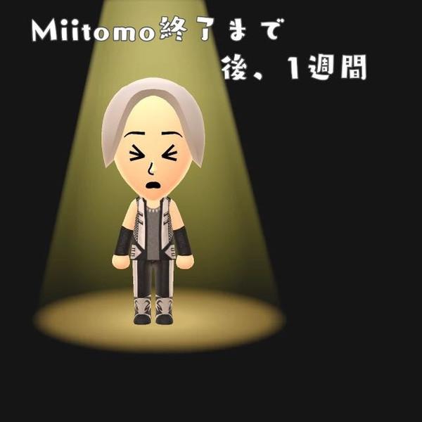 Miitomo終了まで、後1週間