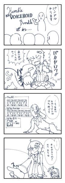 息抜き4コマ/バンドル