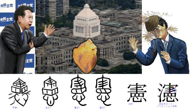 漢字の成り立ち「憲」