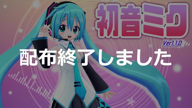 【MMD-OMF8】初音ミク Ver1.1.0 (2018/5/6 18:15 更新)